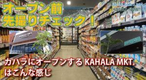 【アロハタウンTV vol.9】 カハラに出来たスーパーはレストラン併設のオシャレ空間!