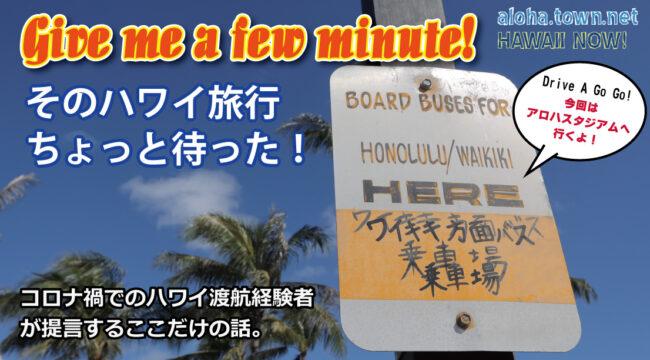 【アロハタウンTV vol.11】そのハワイ旅行、ちょっと待った!