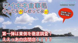 【アロハタウンTV vol.12】ワイキキ食事処!やってる・しまってる