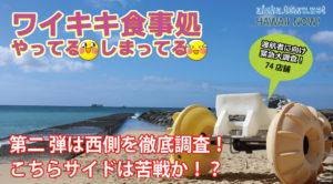 【アロハタウンTV vol.13】ワイキキ食事処!やってる・しまってる