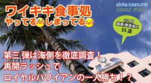 【アロハタウンTV vol.15】ワイキキ食事処!やってる・しまってる