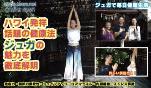 【アロハタウンTV vol.16】ハワイ発の健康法『ジュガ』!