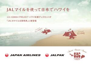 JALマイルを使って日本でハワイを