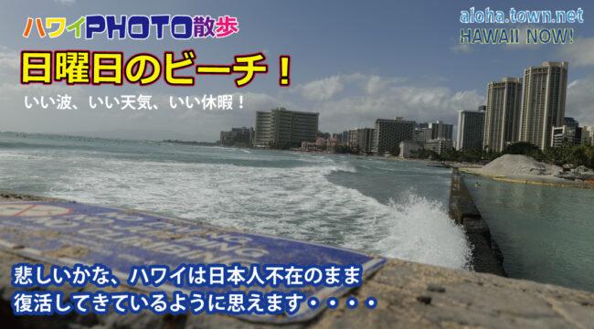 【アロハタウンTV vol.21】いい波いい天気で日曜のビーチは激混みでした