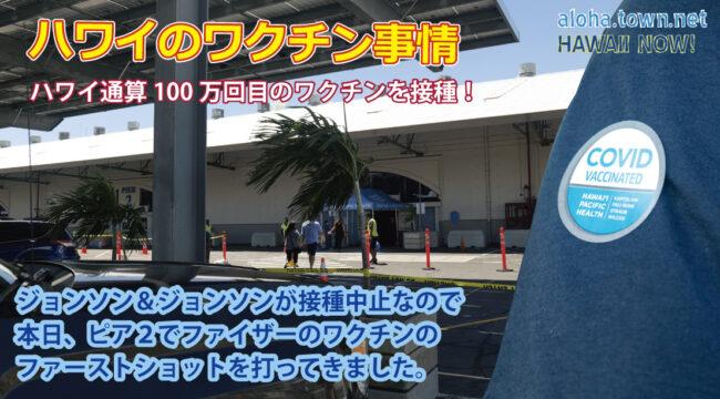 【アロハタウンTV vol.22】ハワイ通算100万回目のワクチンを打ってきました