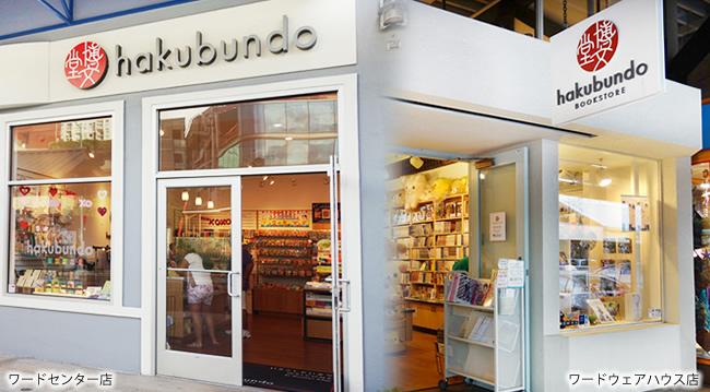 ハワイの本屋 博文堂書店